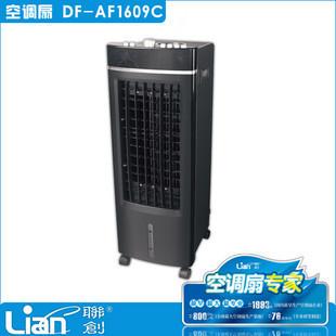 联创空调扇/单冷电风扇df-af1609c/双冰晶
