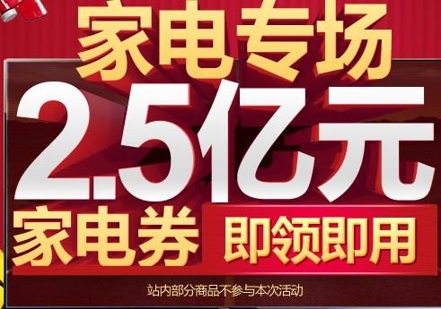 京东商城家电优惠券满1000减100、满3000减300、满5000减500、满8000减800京东铁牌以上领取,数量有限,领完即止